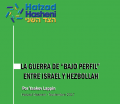 Guerra Baja Intensidad Hezbollah Israel