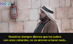 """""""Los judíos son unos cobardes"""" y """"los británicos serpientes"""" - en serie de TV de la Autoridad Palestina"""