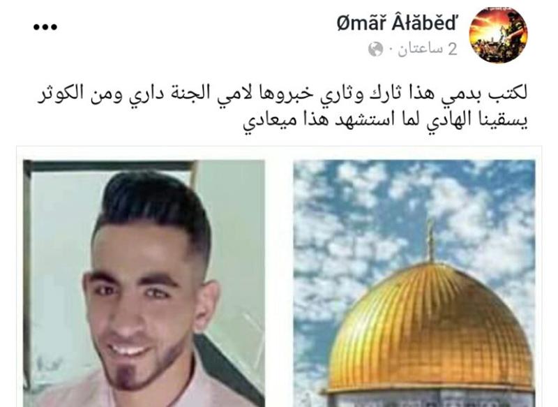 Carta Abierta a Omar Al-Abed – Por Denis MacEoin (Gatestone)