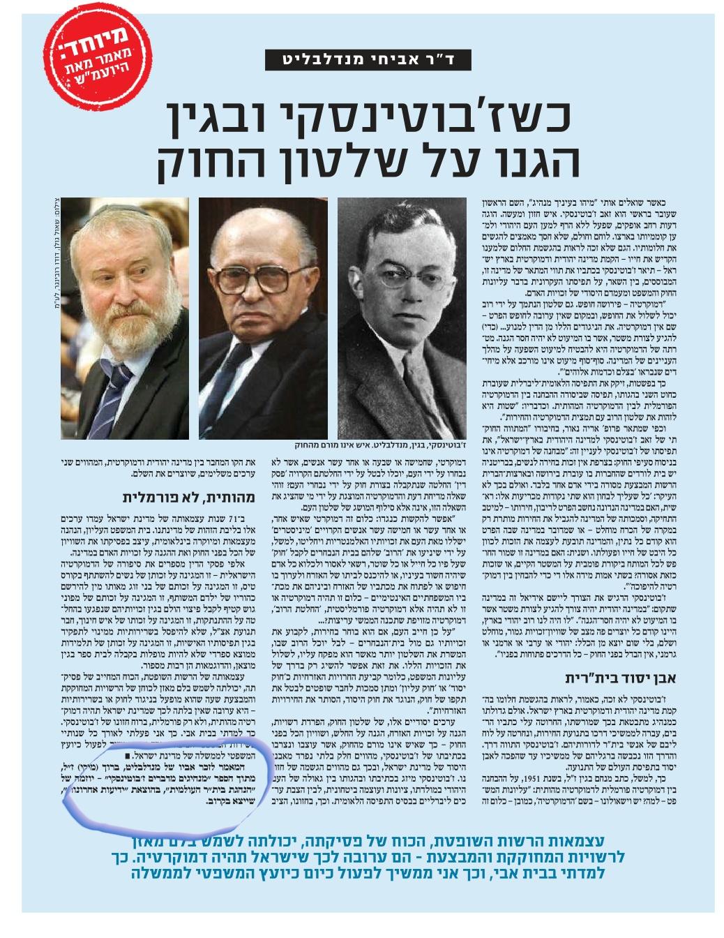 Cuando Jabotinsky y Beguin defendieron al Estado de Derecho – Dr. Avijai Mandelblit (Asesor Legal y Fiscal General del Gobierno de Israel)