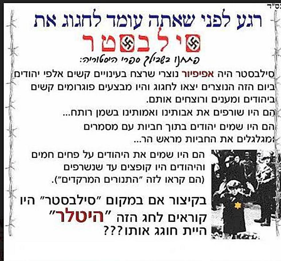 Silvestre (Fiesta del Año Nuevo) y los judíos: ¿Era un antisemita sediento de sangre? – Por Guil Bar (Yediot Ajaronot 1/1/2018)
