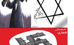 Reseña de medios árabes 1: Antisemitismo y otras tendencias