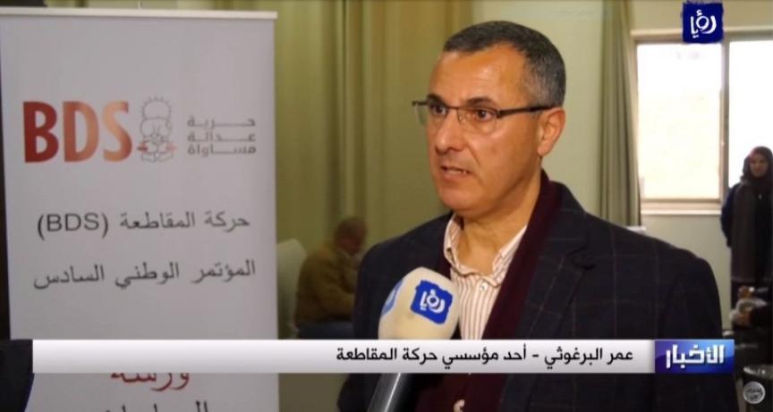 La 6ª Conferencia de la Campaña Palestina BDS celebrada en Al-Bireh: Las decisiones y su importancia (Centro de Información sobre Inteligencia y Terrorismo Meir Amit)