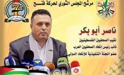 El pequeño secreto sucio del periodismo palestino - con la colusión de la Agence France-Press - Por Bassam Tawil