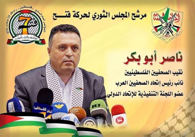 El pequeño secreto sucio del periodismo palestino – con la colusión de la Agence France-Press – Por Bassam Tawil