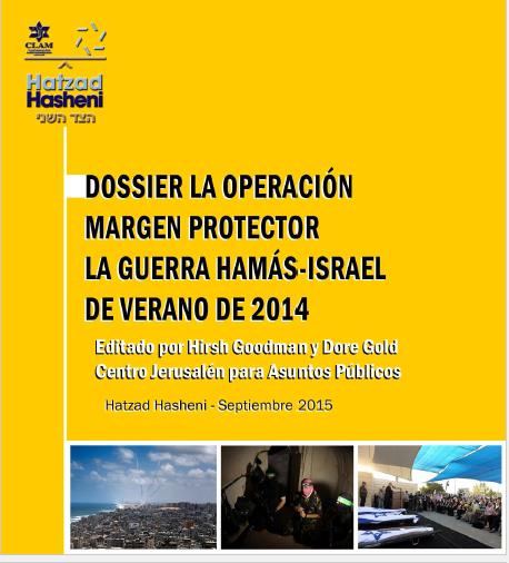 Dossier la Operación Margen Protector La Guerra Hamás-Israel de verano de 2014