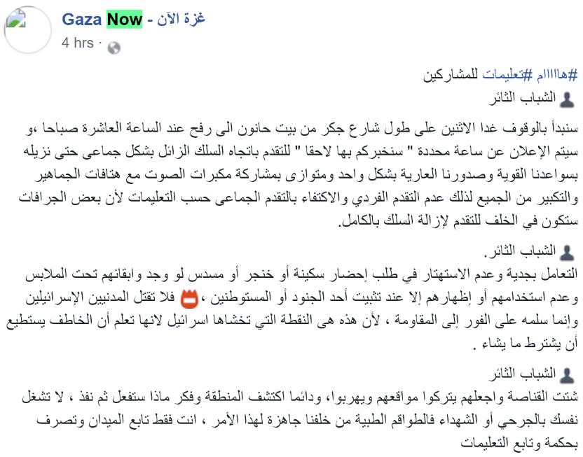 Gaza_instrucciones