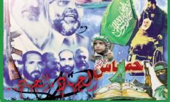 El Hamás