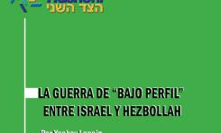 """La Guerra de """"Bajo Perfil"""" entre Israel y Hezbollah - Por Yaakov Lappin"""