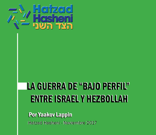 """La Guerra de """"Bajo Perfil"""" entre Israel y Hezbollah – Por Yaakov Lappin"""