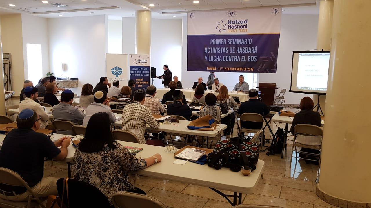 Primer Congreso de Activistas de Hatzad Hasheni en Panamá
