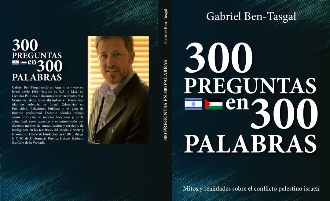 ¡Próximamente! – 300 Preguntas x 300 Palabras – Nuevo libro sobre el conflicto palestino israelí de Gabriel Ben-Tasgal