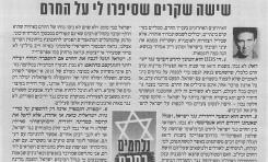 Seis mentiras que nos contaron en Israel sobre el boicot en nuestra contra – Por Ronen Bergman (Yediot Ajaronot 10/6/2015)
