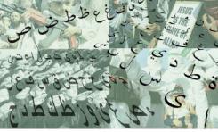 Breve Lexicón del Islamismo