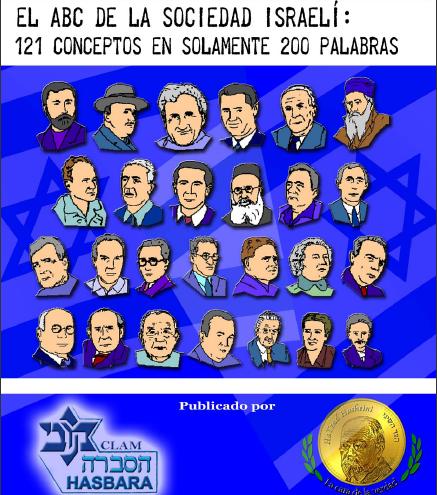 El ABC de la sociedad israelí