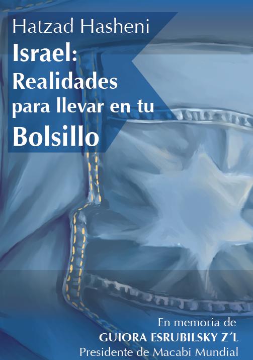 Israel: Realidades para llevar en tu bolsillo (español, portugués, ingles y francés)