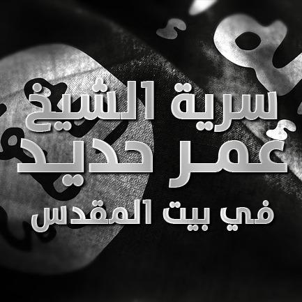 ¿Cuál es la oposición yihadista salafista al gobierno del Hamás en Gaza? – Por Yoram Schweitzer (INSS)
