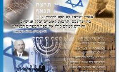 Sionismo - por Marcos Peckel