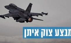 """""""Margen Protector"""" – Objetivos de la operación y las estrategias para conseguirlos – Por General (R.) Amos Yadlin"""