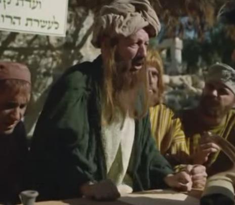 ¡Se vienen los judíos! Hayehudim Baim (Capítulo 11)
