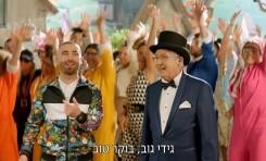 """Bezer - """"Boker Tov"""" - ¡Esta publicidad está enloqueciendo a los israelíes!"""