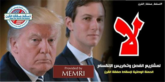 """Fatah anuncia """"campaña nacional para impedir el Acuerdo del Siglo"""" y publica pancartas en contra del acuerdo y sus iniciadores (Memri)"""