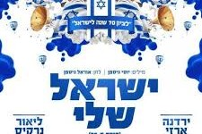 Israel Sheli – Mi Israel (Canción de los 70 años de Israel)