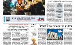 """""""Muerte a los árabes"""" – Por Guidón Levy (Haaretz 13-7-2014)"""