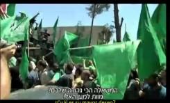 Hamás 2014: Informe sobre terrorismo palestino