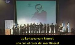 Shir Ha-Deguel - Canción de la Bandera (subtitulado en castellano)